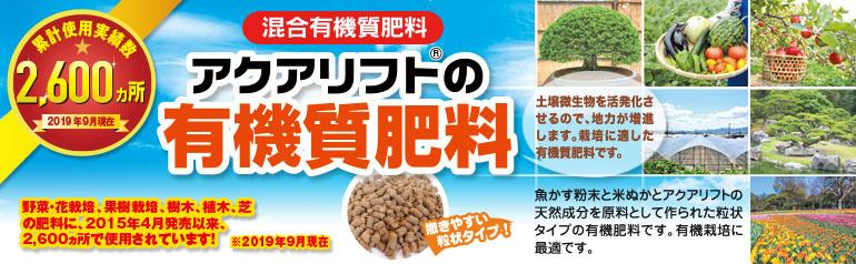 アクアリフトの有機質肥料【公式...